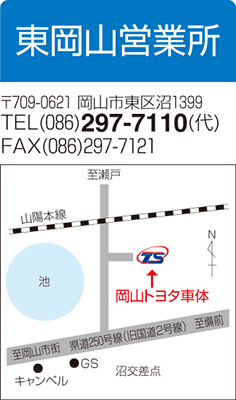 東岡山営業所