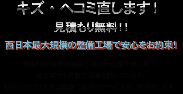 キズ・ヘコミ直します。見積もり無料。西日本最大規模の工場で安心をお約束
