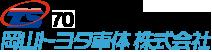 岡山トヨタ車体株式会社
